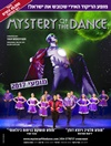 MYSTERY OF THE DANCE
